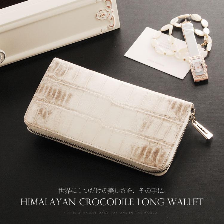 ヒマラヤクロコダイル ラウンドファスナー 長財布 (No.06000522)(ヘンローン社製原皮使用のクロコダイルバッグ)