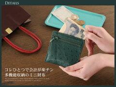 オーストリッチミニ財布小銭入れカードケース/メンズmens紳士財布長サイフ定期入れパスケースコインケースサイフさいふウォレットw