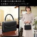 日本製 ホースヘアーノーマルハンドバッグ ブラック ホースヘアー バッグ 日本製 バッグ バッグ バック bag かばん 鞄 ホースヘアーバッグ 馬 バッグ フォーマルバッグ お葬式・弔事ハンドバック