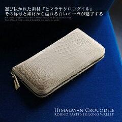 ヒマラヤクロコダイル長財布センター取りメタルラウンドファスナーマット加工(No.06000688)