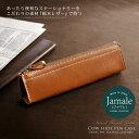 Jamale/ジャマレ ヌメ革 ペンケース 日本製 牛革 栃木レザー ヌメ革 筆箱 メガネケース ス