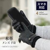 本革 手袋 ベルト デザイン バイカラー ラム革 使用 スマホ対応 グローブ / メンズ 男性 紳士用 手袋 手ぶくろ グローブ 本皮本革 レザーグローブ リ