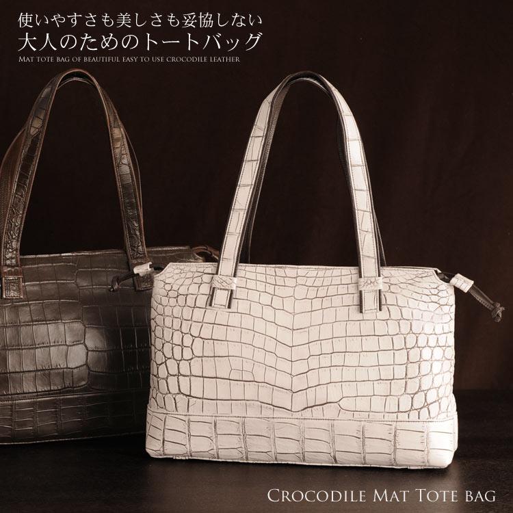 クロコダイル トートバッグ マット加工 日本製 (No.06000216)(目地染めクロコダイルバッグ)