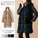 レッキス ファー & ダウンコート フード 付き 2WAY レディース 大きいサイズ 冬 ギフト ギフト 母 女性
