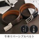 職人が仕立てた日本製ならではの仕立ての良いベルト。リバーシブルデザインで多彩な場面で使えます。(No.09000034)