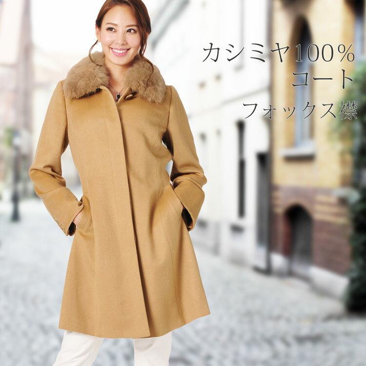 【お買得価格】カシミヤ 100% コート フォックス 襟付き 比翼デザイン / レディース…...:sankyo:10025213