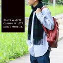 カシミヤ メンズ マフラー ブラックウォッチ / カシミヤ100% フリンジ付きマフラー カシミアマフラー メンズマフラー 男性用マフラー 紳士用マフラー 通勤マフラー カシミヤマフラー チェック柄
