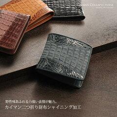 カイマン折り財布(No.3103)