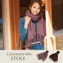 『繊維の宝石』と呼ばれるカシミヤを贅沢に100%使用、両裾のフリンジがふわふわと可愛らしく揺れる大判サイズのカシミア 100% ストール。/プレゼント/ギフト/クリスマス(No.02000045)