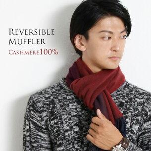 カシミヤ リバーシブル マフラー カシミア ネイビー ストール ファッション
