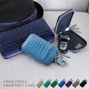 クロコダイル スマートキーケース カバー アウトポケット付き シャイニング 加工 ヘンローン メンズ 全18色 ワニ革 送料無料