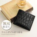 継ぎのない一枚革を使用し、内側にもクロコダイルを使った贅沢なお財布です。(No.06000867)