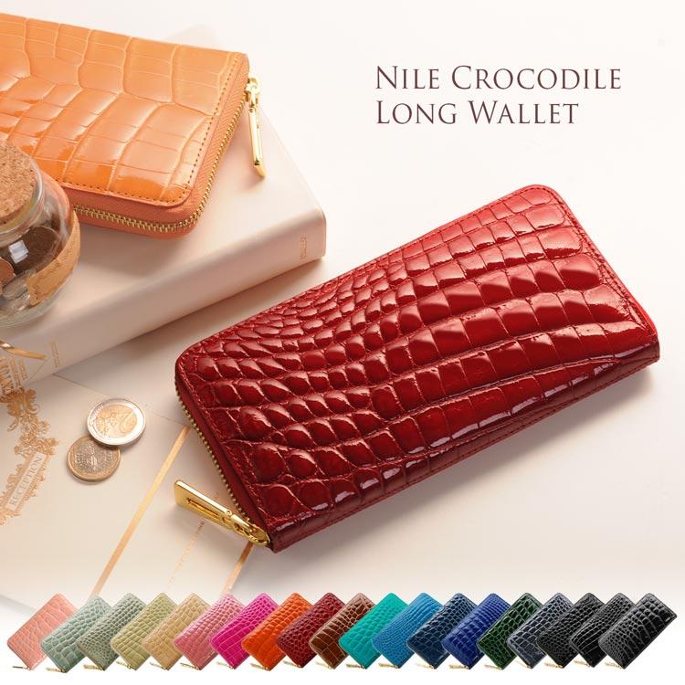 クロコダイル 長財布 シャイニング 加工 ラウンド ファスナー レディース ゴールド 金具 ヘンローン 全15色 ギフト ワニ革 送料無料 ヘンローン社製の光沢が美しいナイルクロコダイルを贅沢に使用 クロコダイル財布