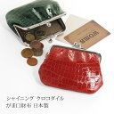 クロコダイル がま口 日本製 シャイニング加工 レディース 全4色 サイフ ギフト 母の日 花以外 (No.06001314r)