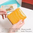 クロコダイル シャイニング ヘンローン L字ファスナー コンパクト 財布 レディース 全10色 革 小さい財布 ミ二財布 女性 プレゼント 花以外 ギフト 母の日 花以外 (06000762-2r)