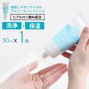 アルコール ハンドジェル 50mlx1本 洗浄 手指に優しい ヒアルロン酸 配合 衛生用品 手指洗浄 アルコール62vol% 携帯用 ハンドジェル アルコールジェル 携帯 携帯サイズ ウイルス対策 (09000176r)