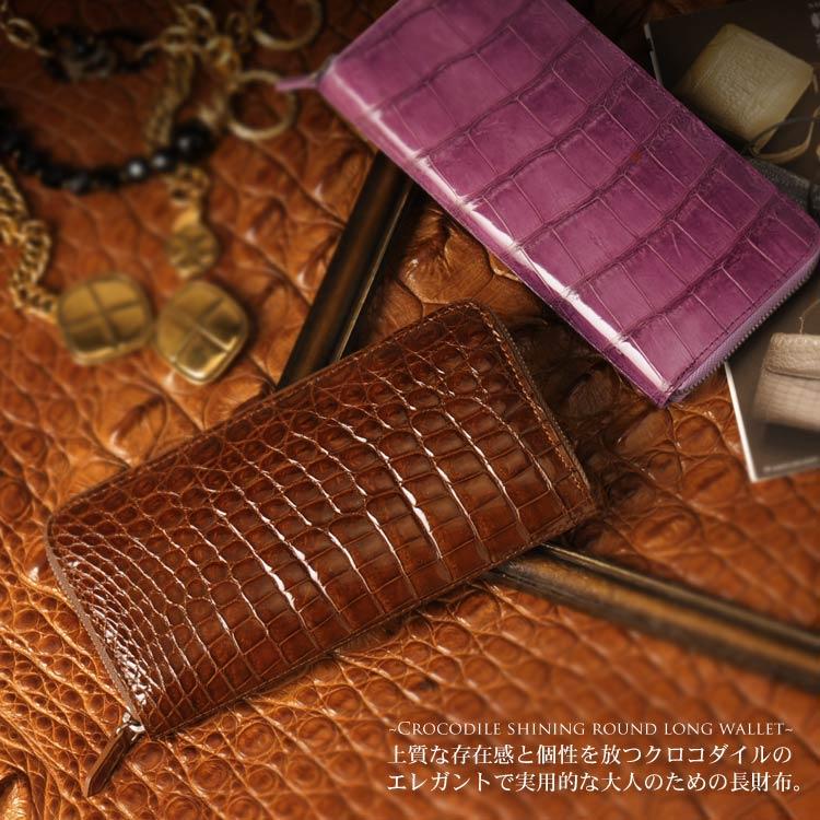 クロコダイル ラウンドファスナー 長財布 メタルファスナー シャイニング加工 メンズ レディース (No.309060s) クロコダイル 財布 サイフ レディース ladies メンズ men 長財布 お財布