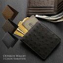 オーストリッチ札入れ 両カード メンズ 日本製オーストリッチ 2つ折り財布 ダチョウ革 レザー 高級