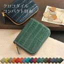 ヘンローン社製原皮使用 クロコダイル シャイニング コンパクト財布 メンズ 全17色 ギフト プレゼント 春財布 父の日
