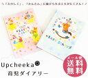 【☆メール便 送料無料キャンペーン☆】 アプチェカ  Upcheeka  ベビーダイアリー / オリ