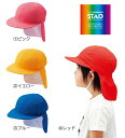 メッシュカラー帽子・赤白帽子 ピンク 青 黄色  (日差しガード付) / クツワ ☆メール便対応可能♪☆ KR014  KR022 【PD900】