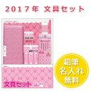 ☆スピード名入無料☆ 毎年大好評のミニーマウスシリーズが今年も登場!!