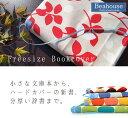 TVで話題の フリーサイズ ブックカバー / ベアハウス Beahouse 【☆メール便送料無料キャ
