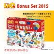 【☆送料無料☆】LaQ 数量限定!!【 ボーナスセット2015 】 Bonus Set ラキュー / ヨシリツ *メール便対応不可