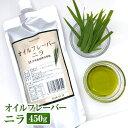 オイルフレーバー ニラ 450g 三共食品【常温】(香味油)かけるオイル