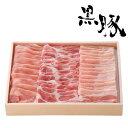 熊本産 黒豚ミックス 450g■モモ肉・肩ロース肉・三枚肉 各150g■豚肉/国産/九州/お試しセット■02P03Dec16