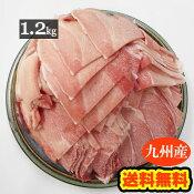 【送料無料】九州産 豚モモ切り落としメガ盛り 【1.2kg】200g×6袋の小分けで便利!■豚もも/豚こま/豚コマ/豚肉/切落し/スライス/1kg200g/国産■