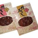 燻馬刺し(ペッパー味)■馬肉 燻製 薫製 くん製 スモーク 胡椒味 こしょう味 コショウ味■