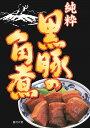 黒豚の角煮■レトルト/ボイル/レンジ調理/常温保存■