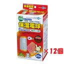 在庫限り (12個入りケース販売)マルカン 保温電球20W(カバー付) HD−20C