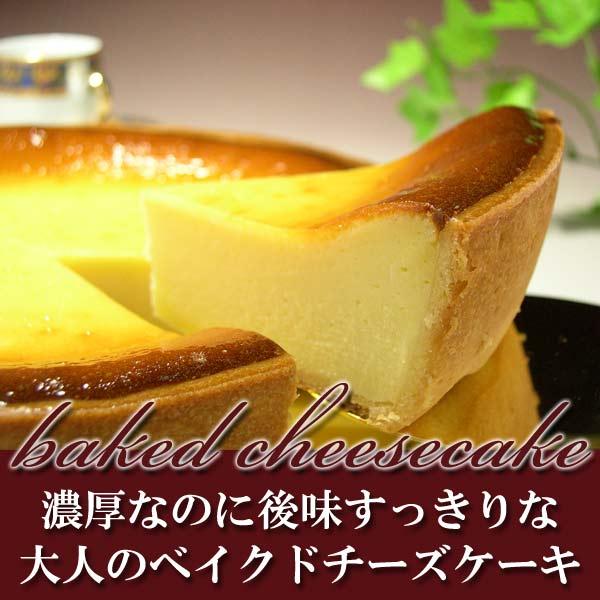 【送料無料】濃厚ベイクドチーズケーキ 5個セット...の商品画像