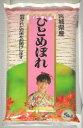 23年産宮城登米ひとめぼれ 特別栽培米(5kg)