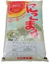 元年産静岡県産にこまる白米5kg【税込・送料込み価格】