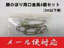 【こいのぼり用 口金具4個セット】 鯉のぼり口金具単品ベラン...