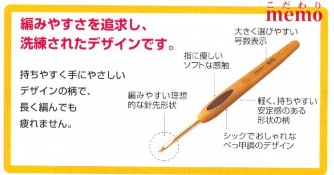 Crochet pen E