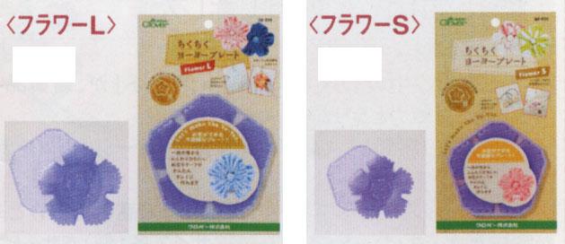 Prick yoyo plate <flower>