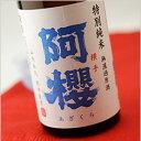 阿櫻 特別純米 無濾過生原酒 中取り限定品 720ml