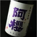 阿櫻 生詰め原酒 亀の尾 1800ml