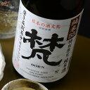 梵 純米55(磨き五割五分) 1800ml 加藤吉平商店 日本酒 地酒 福井県