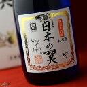 【箱入】梵 日本の翼 純米大吟醸 お中元 ギフト包装料無料 ...