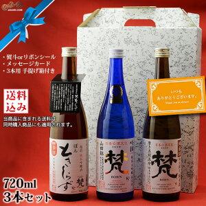 【送料込み】数々の受賞歴を誇る 梵 720ml 3本飲み比べセット ギフト包装無料 【13】