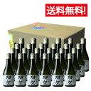 【送料無料】獺祭 純米大吟醸50 180ml 1ケース単位 4320ml 旭酒造 日本酒 地酒 山