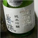 白露垂珠 純米吟醸 美山錦55 1800ml
