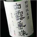 ショッピング日本酒 白露垂珠 特撰純米酒 1800ml
