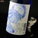 白露垂珠 Jellyfish(ジェリーフィッシュ) 純米大吟醸 【要冷蔵】 1800ml