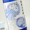 白露垂珠 Jellyfish(ジェリーフィッシュ) 純米大吟醸 【要冷蔵】 720ml